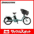 ブリヂストンサイクル 電動自転車 電動アシスト自転車 bikke POLAR e〔BP0D37〕【2017年モデル】※チャイルドシートクッション別売り