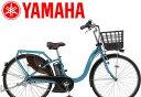 PAS With26 ヤマハ 電動自転車〔PA26AGWL8J〕【2018年モデル】(パスウィズ26インチ)