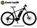 BENELLI(ベネリ)TAGETE 27.5 2018年モデル〔18 TAGETE 27-5〕電動自転車 マウンテンバイク イーバイク 【...