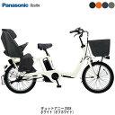 10%オフセール 送料無料 店頭受取限定 セール パナソニック 電動自転車 ギュット アニーズ EX 子供乗せ 子ども 2019 Panasonic 16.0Ah 3段変速・・・