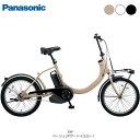パナソニック 電動自転車 ミニベロ 20インチ SW〔BE-ELSW01〕【2019年モデル】