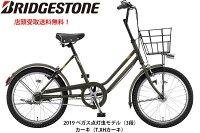 ブリヂストン ミニベロ 自転車 2019 ベガス203 点灯虫 ブリジストン BRIDGESTONE 3段変速