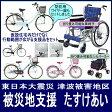 第39弾【東日本大震災 復興支援 たすけあい】車椅子 シルバーカー 自転車 ヘルメット 安全保安用品 他を東日本津波被害の地域に分割お届けします