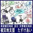 第41弾【被災地復興支援 たすけあい】車椅子 シルバーカー 自転車 ヘルメット 安全保安用品 他を東日本津波被害・熊本県震災被害・岩手県水害被害の地域に分割お届けします
