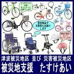 第49弾【被災地復興支援 たすけあい】車椅子 シルバーカー 自転車 安全保安用品 等を東日本津波被害・熊本県震災被害・岩手県水害被害等の地域にお届けします