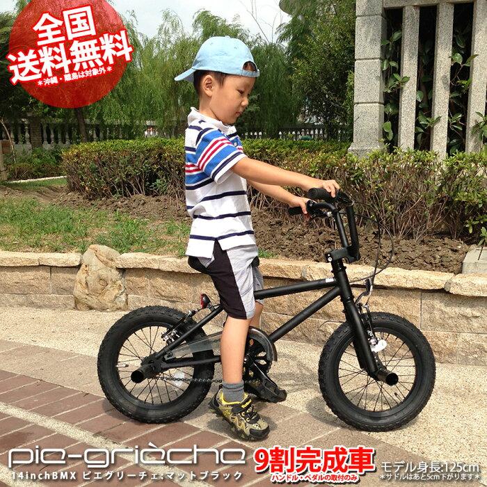 子供用 自転車 BMX キッズ 送料無料 あす楽 9割完成車 14インチ 6色バリエーション