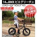 子供用 自転車 BMX キッズ 送料無料 あす楽 9割完成車 14インチ