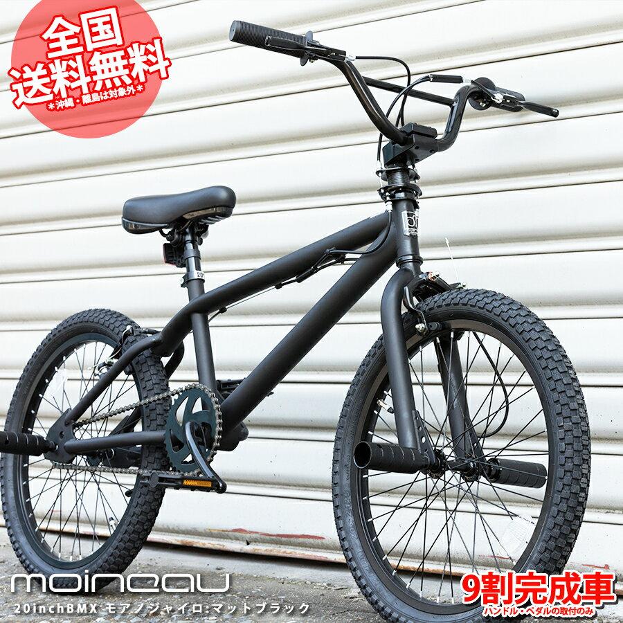 自転車・サイクリング, BMX  4BMX 20 9 moineau REI