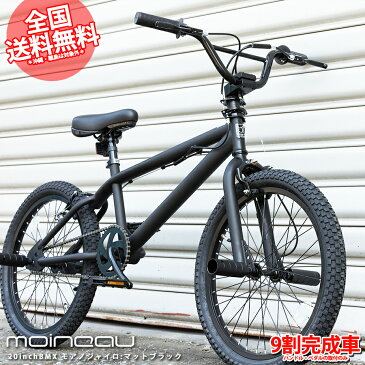 【予約商品 4月下旬入荷予定】BMX 20インチ 自転車 マットブラック 送料無料 9割完成車 ジャイロ付 モアノ moineau ストリート トリック REI