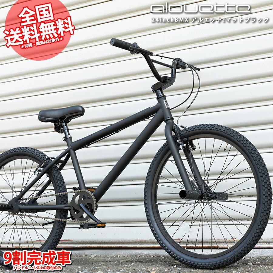 自転車・サイクリング, BMX  4BMX 24 8 alouette