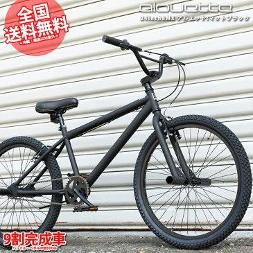 【予約商品 4月下旬入荷予定】BMX 24インチ 自転車 マットブラック 8割完成車 送料無料 ストリート フラットランド アルエット alouette