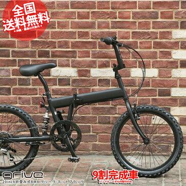 BMX 20インチ 折り畳み サスペンション マットブラック 6段変速 送料無料 9割完成車 グリーヴ grive X-206 パステルカラー 自転車