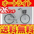 激安 自転車 オートライト 26インチ ママチャリ 送料無料 シルバー 260HD