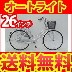 配送先関東限定 激安 自転車 オートライト 26インチ ママチャリ 送料無料 シルバー 260HD おしゃれ