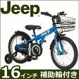 配送先関東限定 子ども用 シティサイクル JE-16G 補助輪付きジープ 自転車 16インチ 青 ブルー 自転車 自転車 Jeep ジープ 子供用 自転車★2017年最新モデル★送料無料 激安