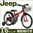 ジープ 子ども シティサイクル JE-16G 補助輪付きジープ 自転車 16インチ レッド 自転車 自転車 Jeep ジープ 子供用 ★2017年最新モデル★送料無料