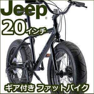 ファットバイク  かっこいい JE-207FT ファットバイクジープ 外装7段ギア付き 自転車 20インチ オリーブ 自転車 自転車 ファットバイクJeep ジープ ミニベロ ★2017年最新モデル★送料無料
