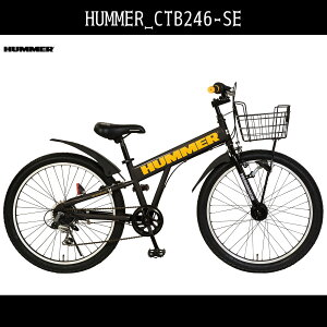 配送先関東限定 激安 自転車 ハマー CTB246-SE HUMMER 鍵付のマウンテンバイク かご付 泥除け LEDオートライト 外装6段変速ギア 黒24インチ 自転車ブラック 自転車 ハマー(HUMMER)子ども用 マウン