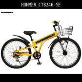配送先関東限定 マウンテンバイク CTB246-SE HUMMER 自転車 鍵付ハマー かご付 泥除け LEDオートライト 外装6段変速ギア 黄色24インチ ハマー(HUMMER)イエロー マウンテンバイク 自転車 ハマー 子供用 送料無料 激安 自転車