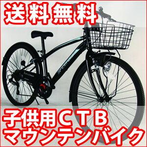 マウンテンバイク 自転車 鍵付の自転車17SND226/246CTB かご付 泥除け LEDオートライト 外装6段変速ギア 黒24インチ SPLENDIDEブラック 自転車 CTB マウンテンバイク 子供用 送料無料