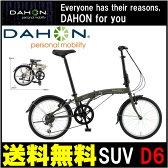 配送先関東限定【週末大セール】D6 エスユーヴィー DAHON 折りたたみ自転車 外装6段変速ギアダホン 折りたたみ自転車 自転車マットカーキ20インチ ダホン D6 SUV DAHON 折りたたみ自転車 送料無料