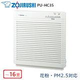 ZOJIRUSHI象印PU-HC35-WA空気清浄機16畳薄型コンパクト前面吸気花粉においPM2.5細菌カビ菌ダニホコリタバコ集塵脱臭静音ウイルス対策