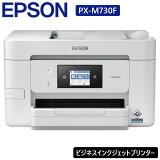エプソンPX-M730FA4複合機IJプリンターホワイト