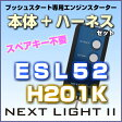 エンジンスターター ネクストライト2 本体+ハーネスセット ホンダプッシュスタート車専用 ESL52-H201K