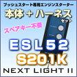エンジンスターター ネクストライト2 本体+ハーネスセット スズキプッシュスタート車専用 ESL52-S201K