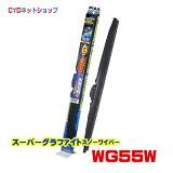 WG55W PIAA スーパーグラファイトスノーワイパー 550mm 12