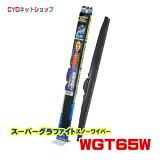 WGT65W PIAA スーパーグラファイトスノーワイパー 650mm T82