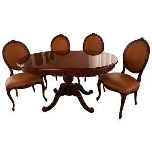 150x90花柄 アンティーク調 マホガニー家具 ダイニング テーブル5点セット 楕円 ブラウン