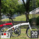 《関東・関西送料無料》 折りたたみ自転車 超軽量 コンパクト...