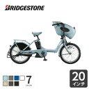 2020年モデル 子供乗せ電動自転車 20インチ ビッケポーラe bikke polar e ブリヂストン BP0C40 (チャイルドシート クッション標準装備)