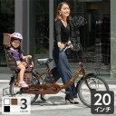 【20日限定★エントリーでP最大27倍】《関東・関西送料無料》子供乗せ自転車 ママチャリ20インチ (お洒落でコンパクトな子乗せ自転車) limini+