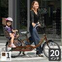 子供乗せ自転車 ママチャリ20インチ (お洒落でコンパクトな子乗せ自転車) limini+