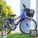 【ポイント10倍! 6/15 23:59終了】自転車 子供用...