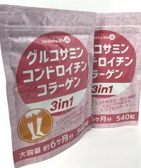 【お得な2袋セット】グルコサミンコンドロイチンコラーゲン3in1大容量540粒約6ヶ月分3つの成分を1粒に凝縮スムーズな動きをトリプルサポート!全国送料無料