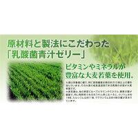 """乳酸菌青汁ゼリー""""70種類以上の原料を厳選!ビタミン、ミネラル豊富な若葉を使用"""