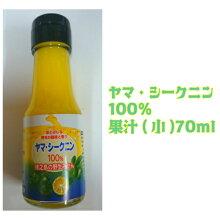 【ヤマ・シークニン果汁】シークニン果汁100%シークワーサー徳之島奄美沖縄