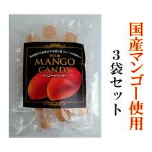 マンゴー送料無料飴キャンディー奄美大島徳之島100g入り3袋セット