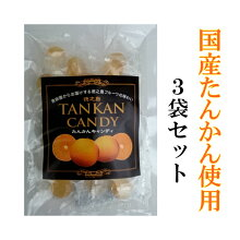 たんかん送料無料飴キャンディー奄美大島徳之島100g入り3袋セット