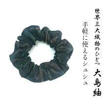 シュシュ黒大島紬本場奄美大島紬紬伝統工芸品