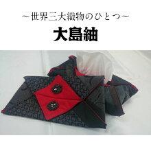 大島紬ティッシュケース奄美大島伝統工芸品大島紬小物
