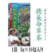 徳長命草茶[袋](ティーパック)