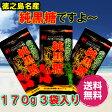 黒砂糖 【純黒糖ですよ〜】 黒糖 純黒糖 クロザトウ 徳之島 170g 3袋セット 沖縄 奄美 国産