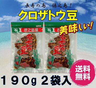 黒糖 ピーナッツ 黒砂糖 落花生 サタマメ 沖縄 奄美 大島 徳之島 国産 平井製糖 クロザトウ豆 2袋セット