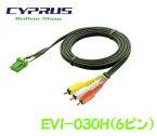 ENDY 東光特殊電線 EVI-030H VIDEO IN ケーブル ホンダ車 ★(6ピン) (2.5m) 地デジ映像を現状の純正ナビで。