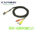 ENDY 東光特殊電線 EVI-031H VIDEO IN ケーブル (2.5m) ホンダ車 ★(8ピン) 地デジ映像を現状の純正ナビで。
