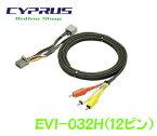 ENDY 東光特殊電線 EVI-032H VIDEO IN ケーブル (2.5m) ホンダ車 ★(12ピン) 地デジ映像を現状の純正ナビで。